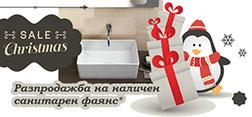 Разпродажба санитарен фаянс Специална пред-Коледна разпродажба на налични и мострени артикули!