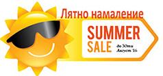 Летни предложения Вижте неустоимите летни предложения – елитни материали на конкурентни цени!