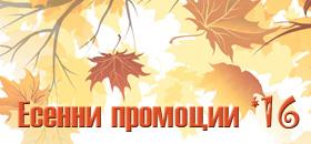 Есенни Промоции Разгледайте внимателно подбраните за вас есенни промоции