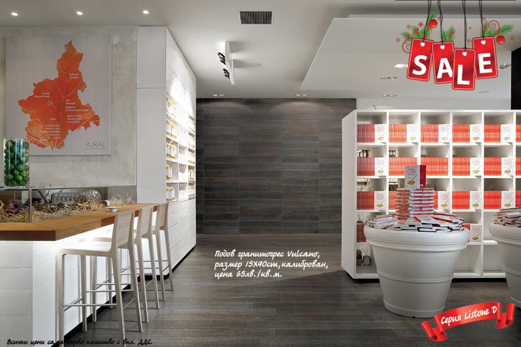 vulcano_shabby_negozio_no-scritta
