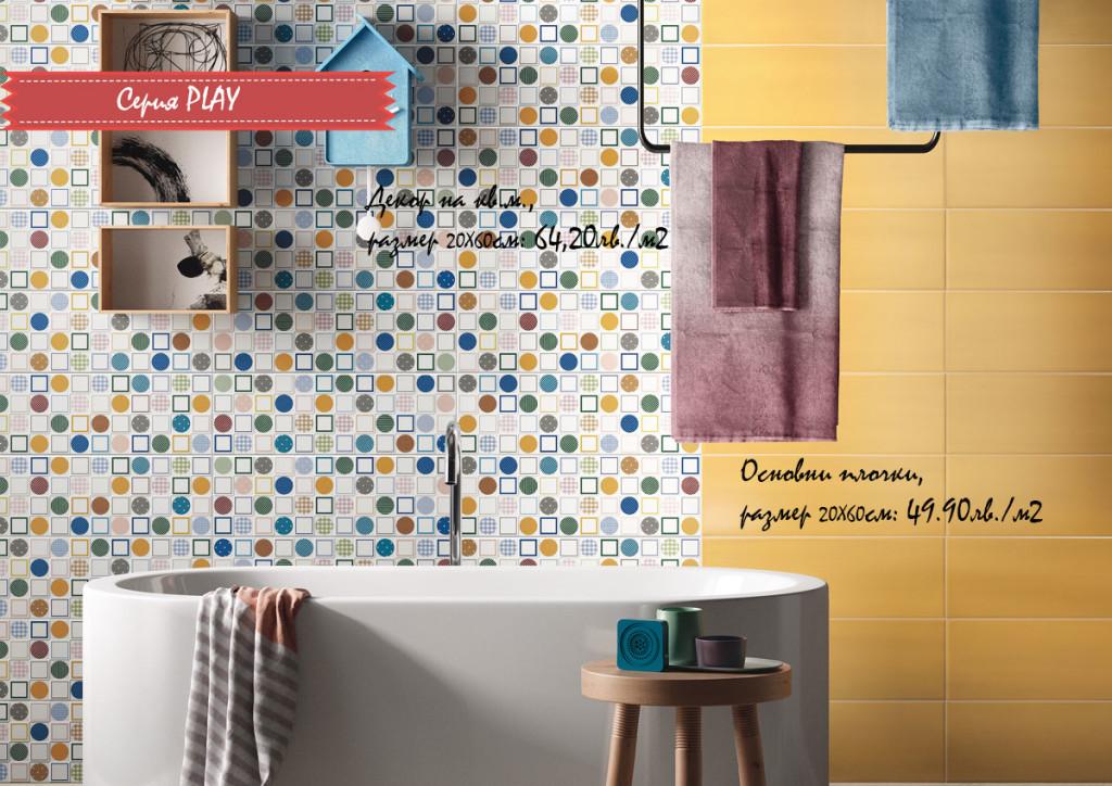 Серия Play - баня в жълто с геометричен мотив