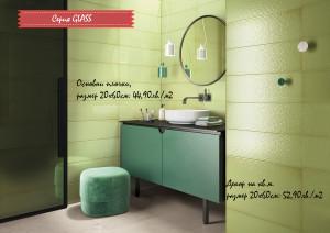 Зелени плочки за баня Glass