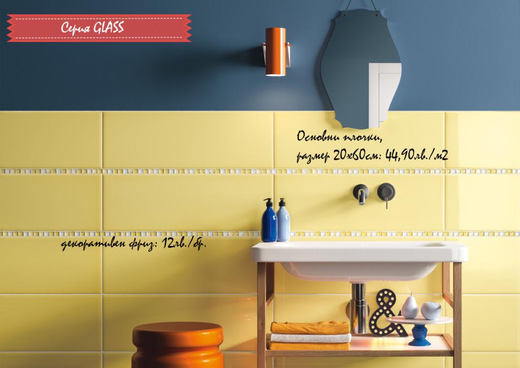 Жълти плочки за баня серия Glass Imola