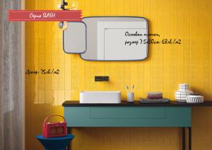 Жълти плочки за баня и кухня - Slash Imola