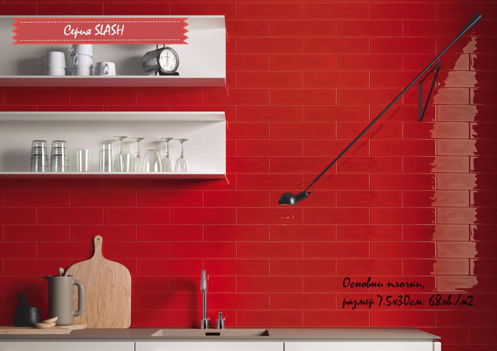 Червени стенни плочки Slash