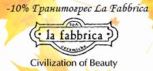-10% на всички колекции от La Fabbrica