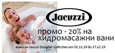 -20% хидромасажни вани Jacuzzi