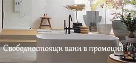 Вани Kolpasan промоция Селекция свободностоящи вани на ниски цени